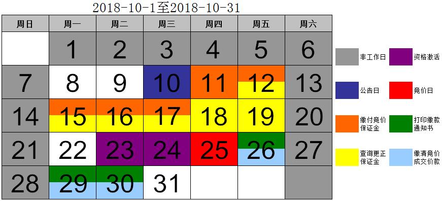 2018年10月小客车竞价日历-2.jpg
