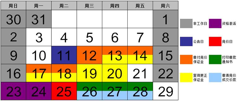 2018年12月小客车竞价日历-2.jpg
