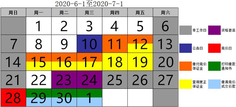 2020年6月小客车竞价日历2.jpg